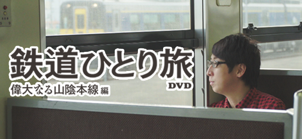 鉄道ひとり旅DVD