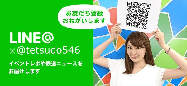 鉄道チャンネル公式アカウントLINE@
