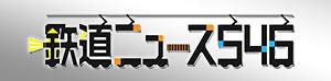 鉄道ニュース546