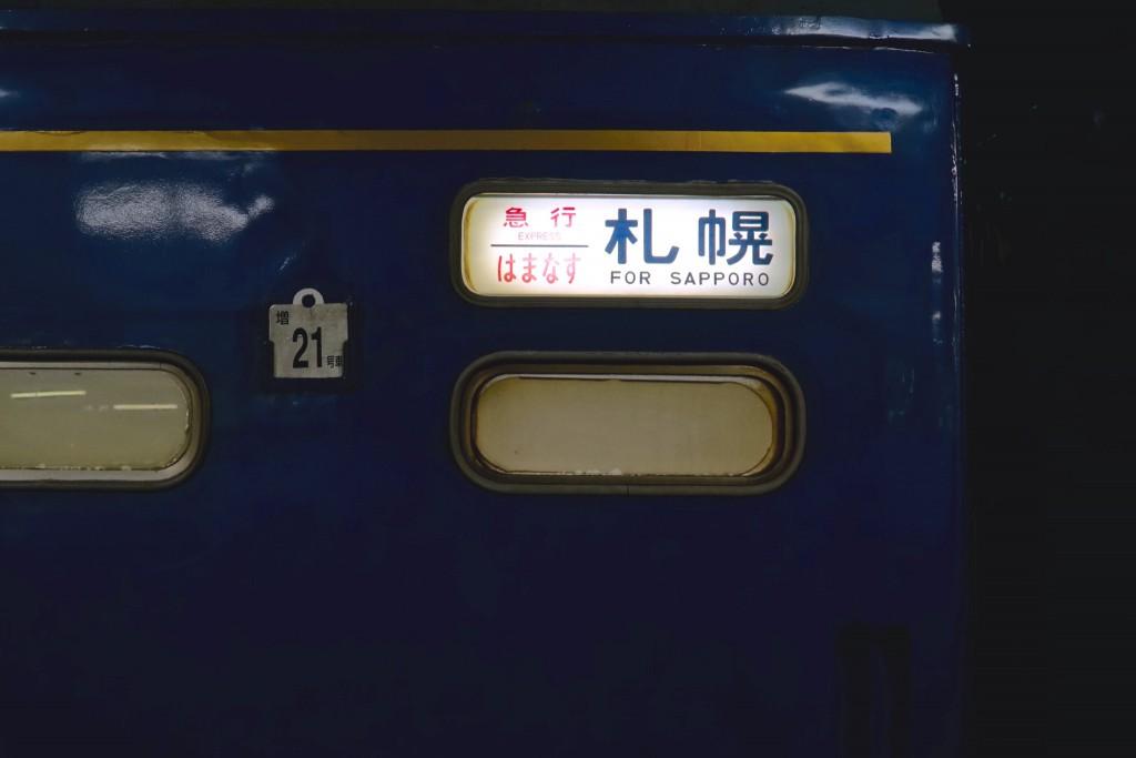 hamanasu- - 14