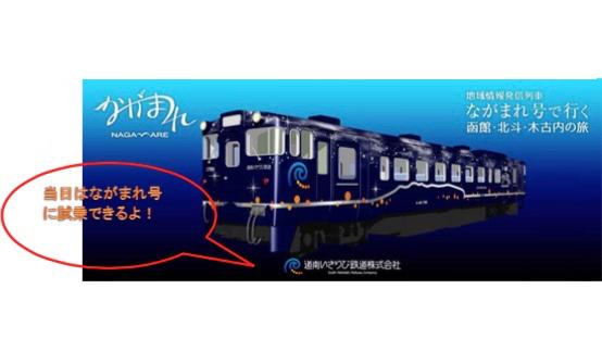 道南いさりび鉄道「ながまれ号」