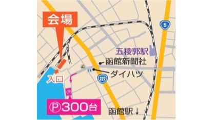 JR貨物函館貨物駅