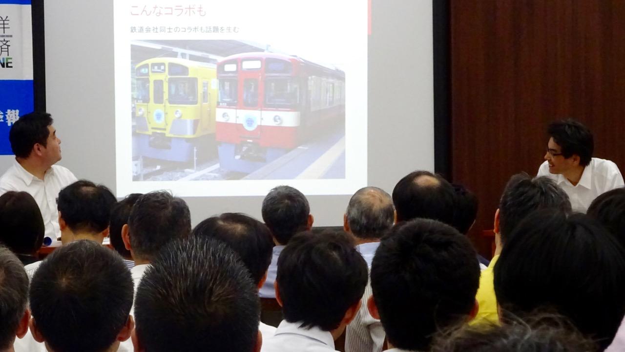 東洋経済鉄道特集セミナー