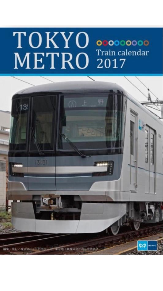 東京メトロ2017カレンダー