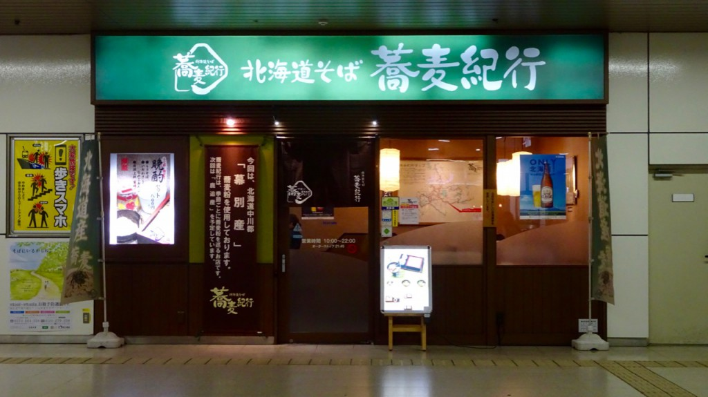 北海道そば 蕎麦紀行
