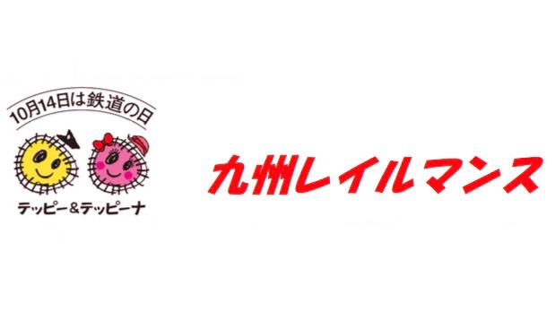 九州レイルマンス