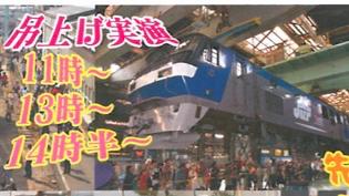 JR貨物フェスティバル