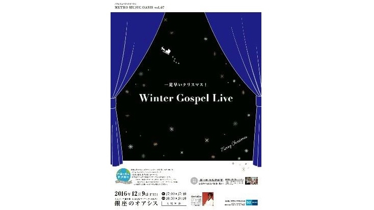 東京メトロwinter gospel