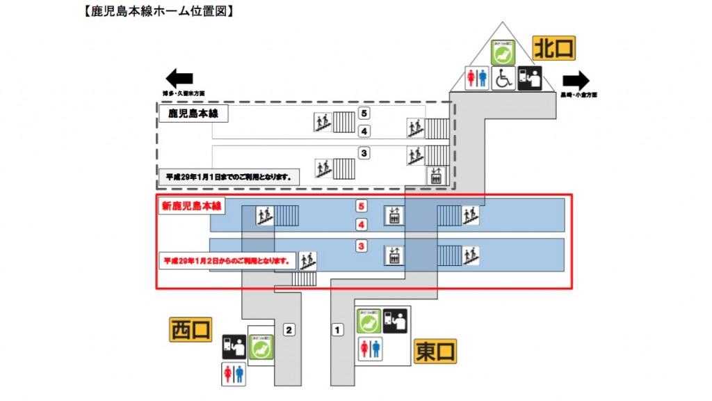 JR九州 折尾駅 鹿児島本線ホームが2017年1月2日(月)から新しい高架 ...