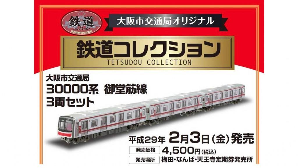大阪市交通局鉄道コレクション