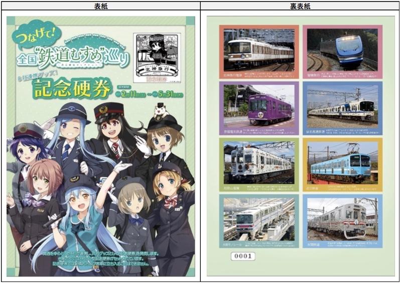 関西民鉄8社連携鉄道むすめ硬券セット2