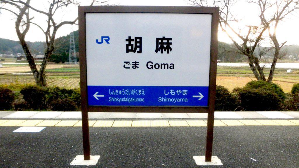 日本の同一駅名・同一市町村で所在地が異なる駅の一覧 - JapaneseClass.jp