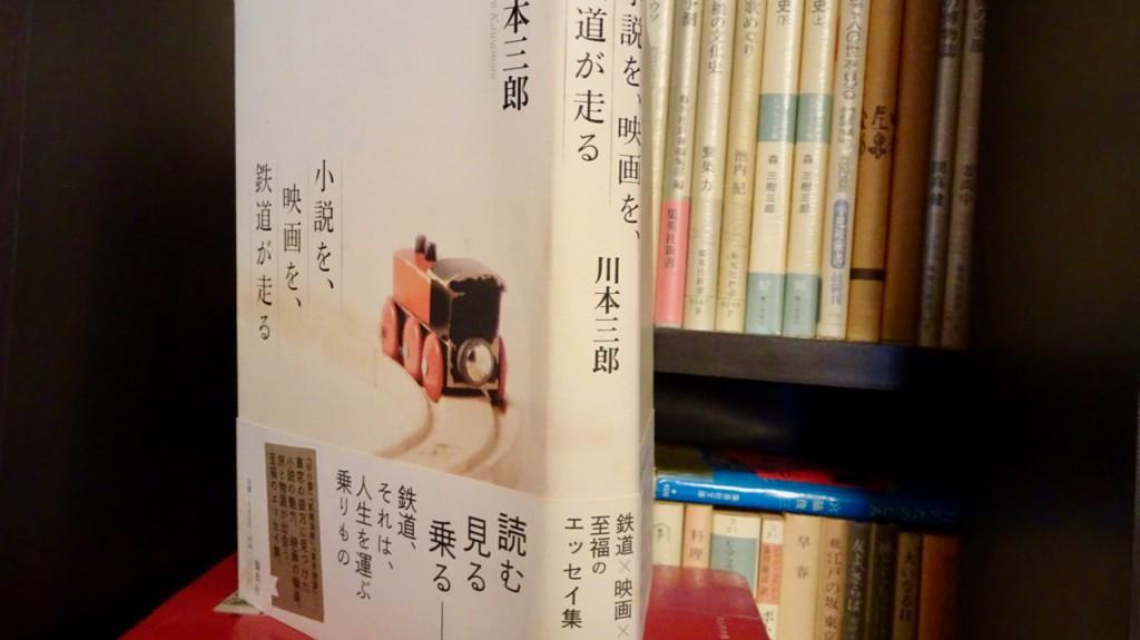 小説を、映画を、鉄道が走る 川本三郎