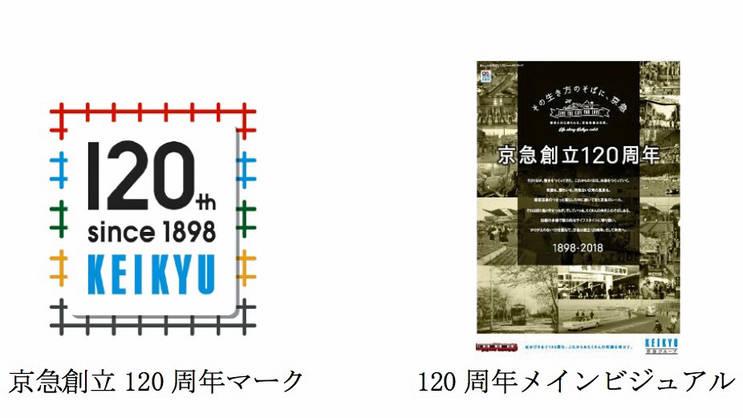 京急創立120周年マーク できまし...