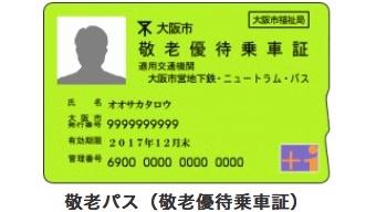 敬老優待乗車証 - JapaneseClass...