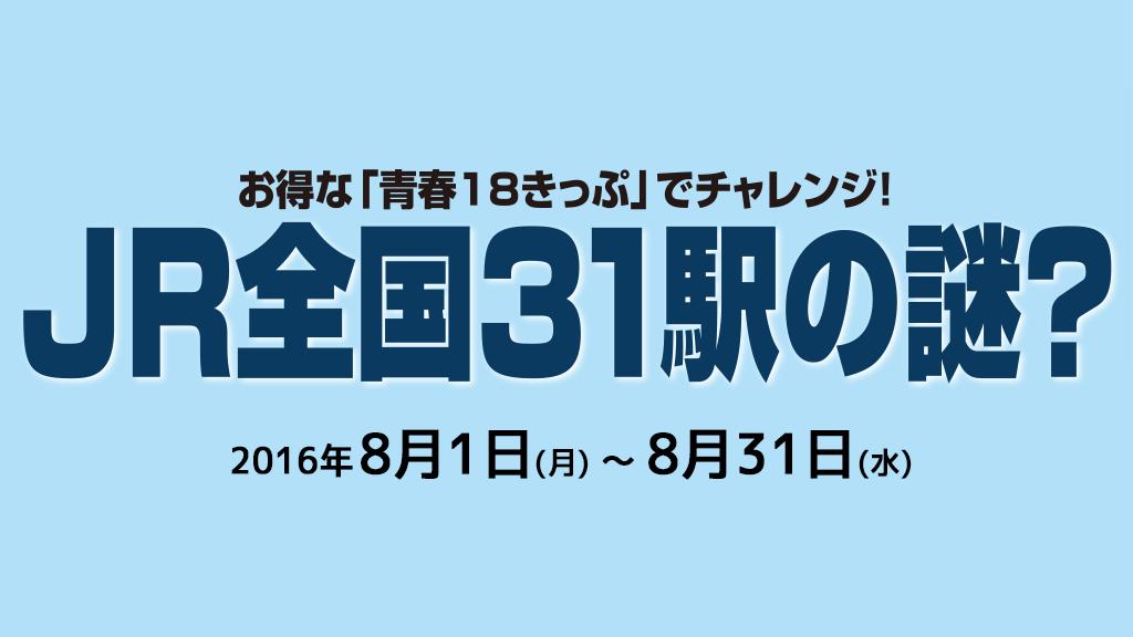 JR全国31駅の謎?
