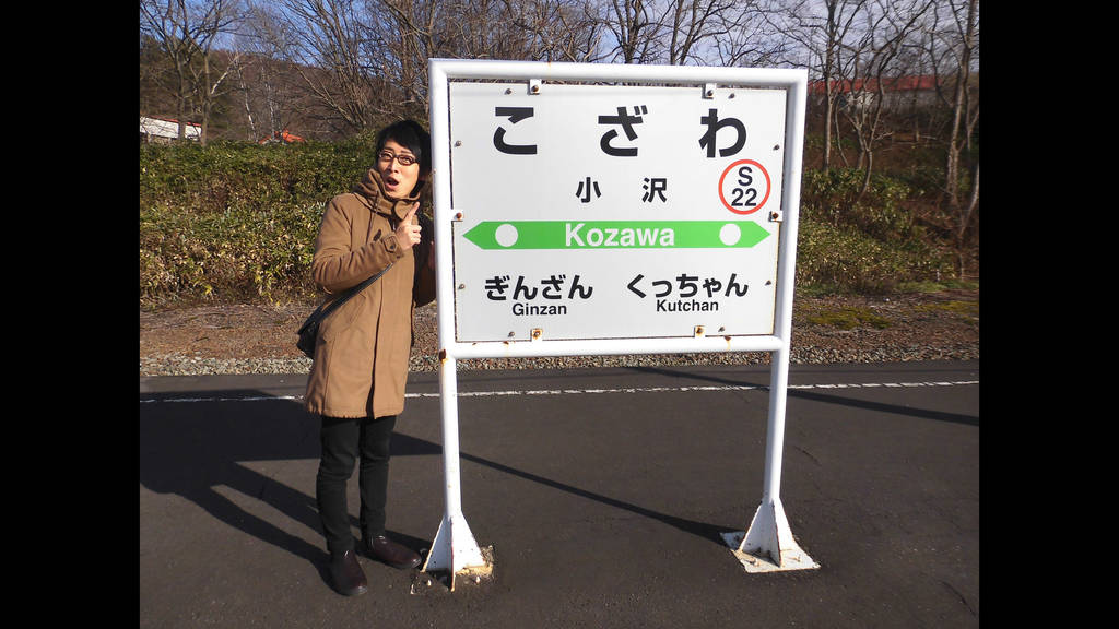 新・鉄道ひとり旅
